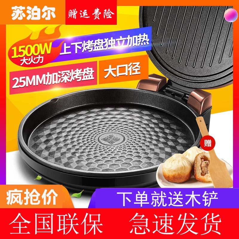 Supor/苏泊尔 电饼铛家用双面加热烙饼锅煎饼机加深大正品包邮