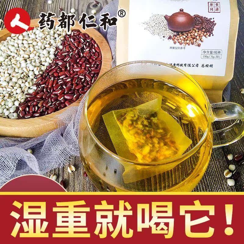 仁和薏米茶芡实赤小豆苦荞养生茶11月30日最新优惠