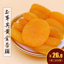 土耳其黄杏干进口特级无核新疆黄金杏脯酸甜无添加天然无糖杏肉