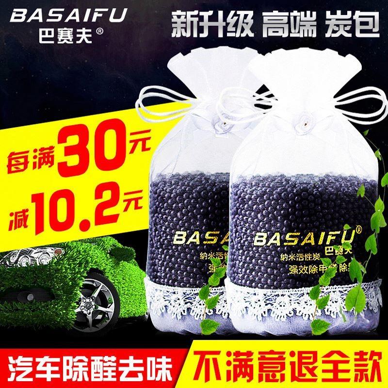 巴赛夫竹炭包汽车用除甲醛除异味除味新车用品车内去味碳包活性炭