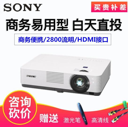 索尼dx221高清投影仪办公家用商务热销0件买三送一
