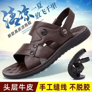 拖鞋男士夏季2020新款沙滩鞋外穿中老年防滑软底休闲爸爸真皮凉鞋价格