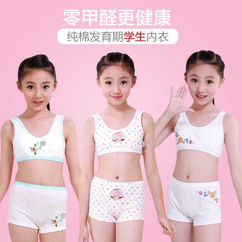 岁背心女童大童女裹胸薄款151211109内衣刚发育小女孩内穿