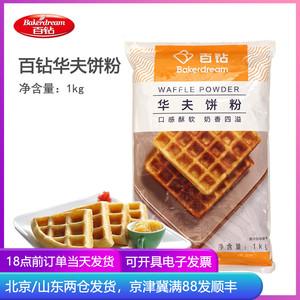 百钻松饼粉华夫饼粉1kg原味预拌粉家用diy做煎饼制作烘焙原材料