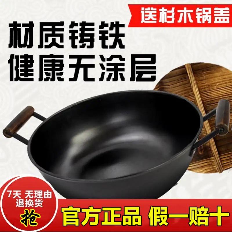 抖音爆款铸铁锅精选炒锅过年给家里添口好锅无涂层不粘电磁炉可用
