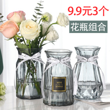 Three piece Nordic glass vase, transparent and dry flower, creative living room, flower arrangement, water culture, rose and Lily household