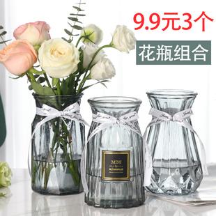 三件套 北欧玻璃插花瓶透明干花创意客厅插花水养玫瑰百合家用