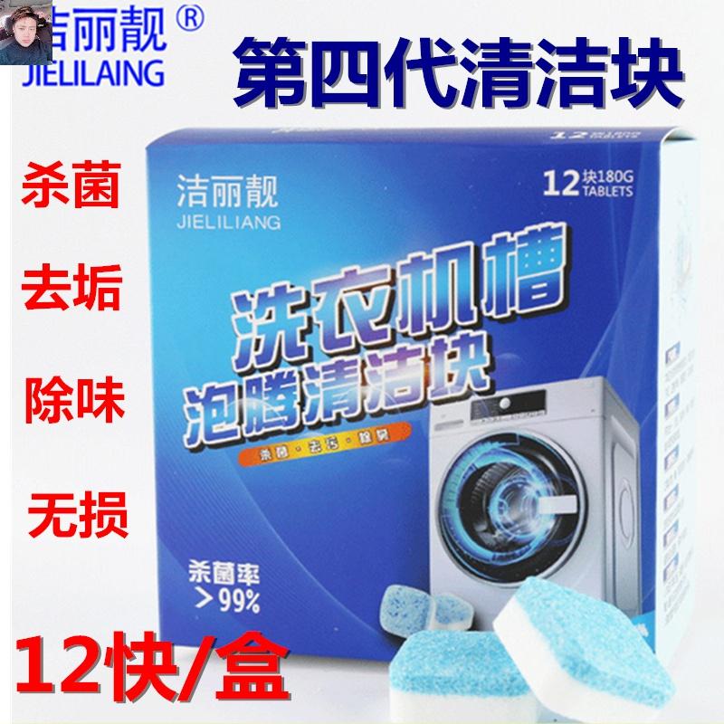 洁丽靓洗衣机槽清洗剂全自动滚筒洗衣机清洁块泡腾片杀菌消毒家用