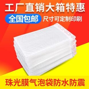 加厚气泡袋子包装泡沫气泡膜防水防震信封袋珍珠棉泡沫膜泡泡