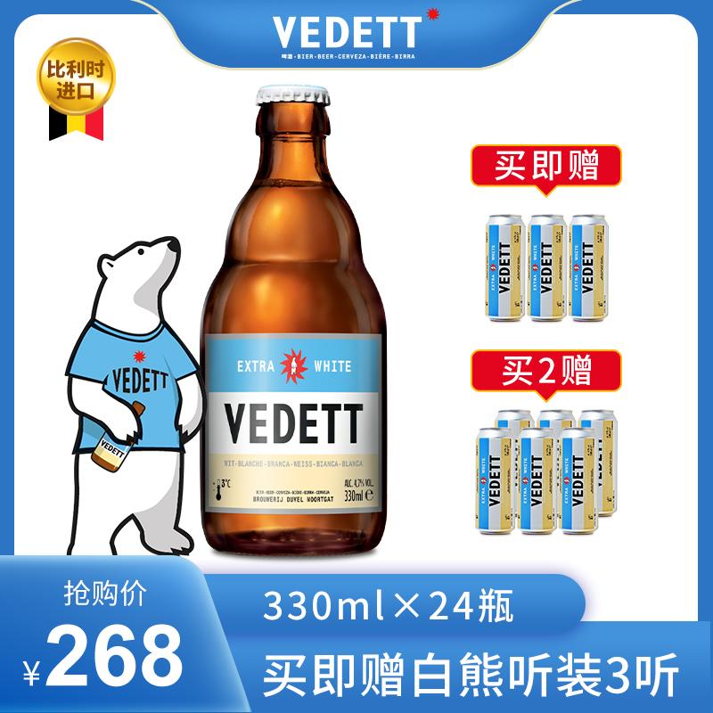 268.00元包邮白熊啤酒 比利时进口 啤酒 小麦啤酒 精酿啤酒 330ml*24瓶整箱装
