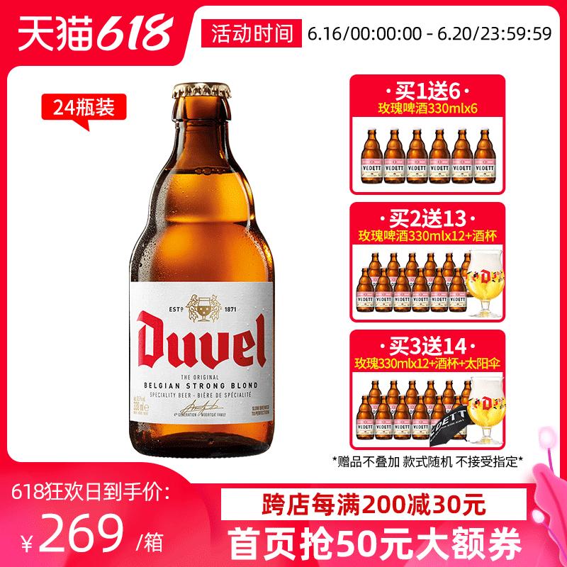 比利时进口黄金艾尔330ml督威啤酒