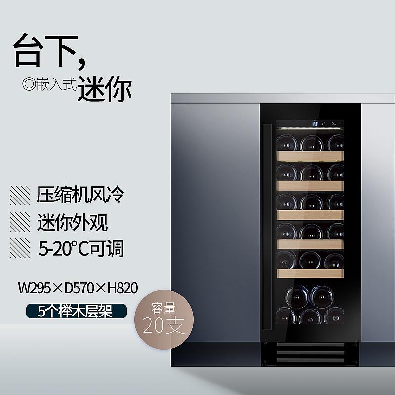 Eremite/隐逸名望家用嵌入式葡萄红酒柜恒温酒柜内嵌小型迷你酒窖