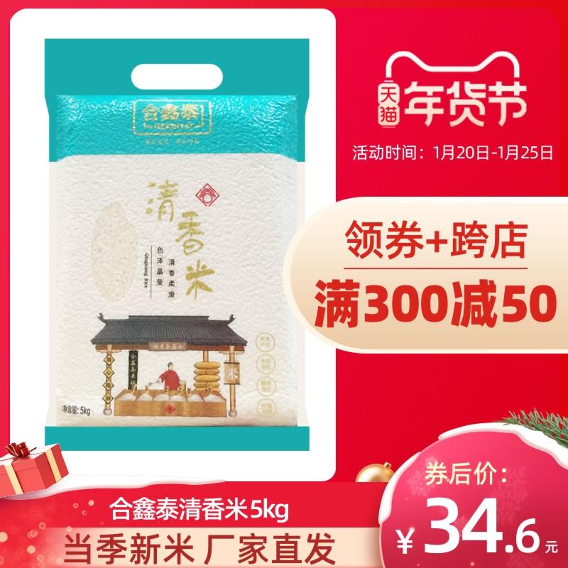 合鑫泰清香米5kg长粒香米真空包装新米农家米10斤籼米京山大米