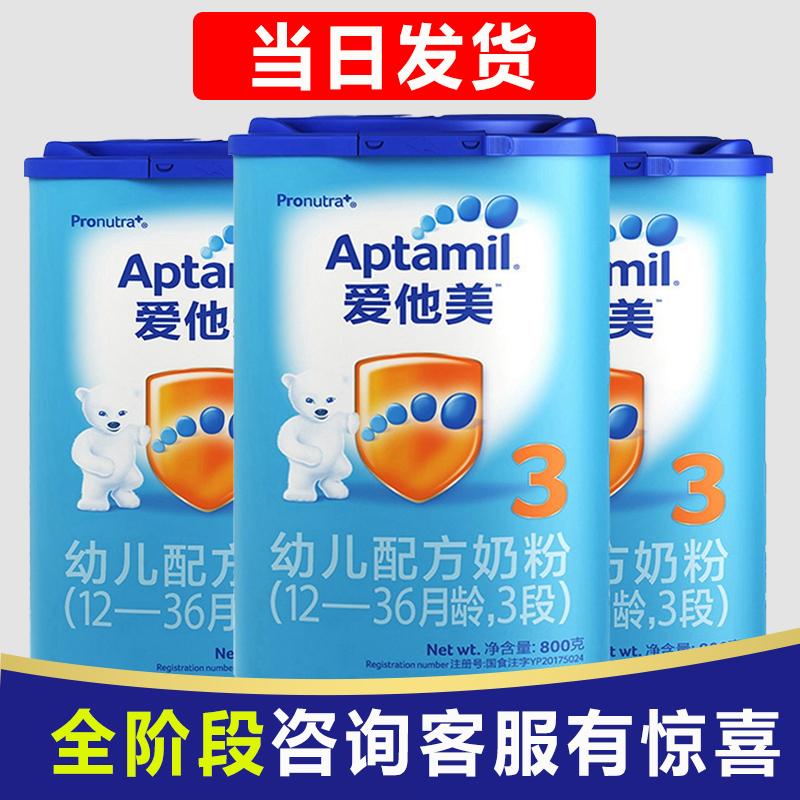 ドイツの輸入atamiは彼の美しい乳幼児のミルクの粉の3段の1-3歳の赤ちゃんの乳の800 g缶の3段を愛します。