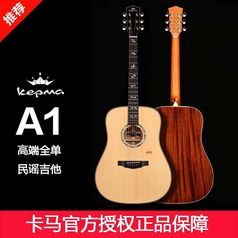 卡玛民谣吉他大锟卡马单板g1电箱面单a1全单41寸木吉他