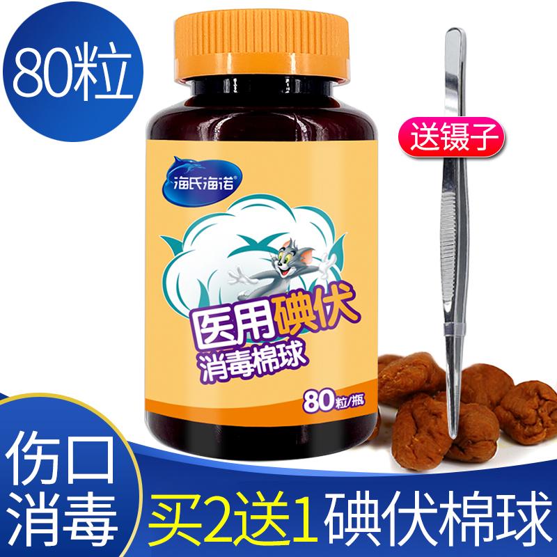 海氏海諾医用使い捨てヨウ素ボルト綿球家庭用皮膚傷口殺菌新生児臍帯消毒