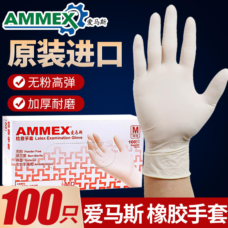 IMAS medical disposable latex gloves durable NBR household rubber Food Grade 100 thickened