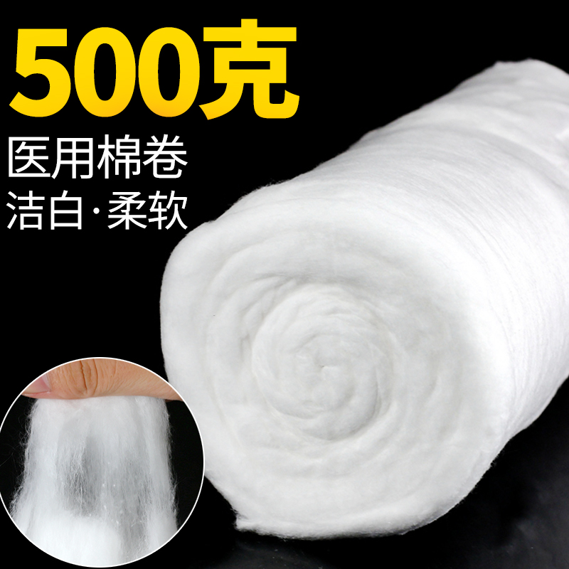 Medical absorbent cotton roll wound disinfection cotton medical household package cosmetic embroidery cotton block dry cotton ball 500g