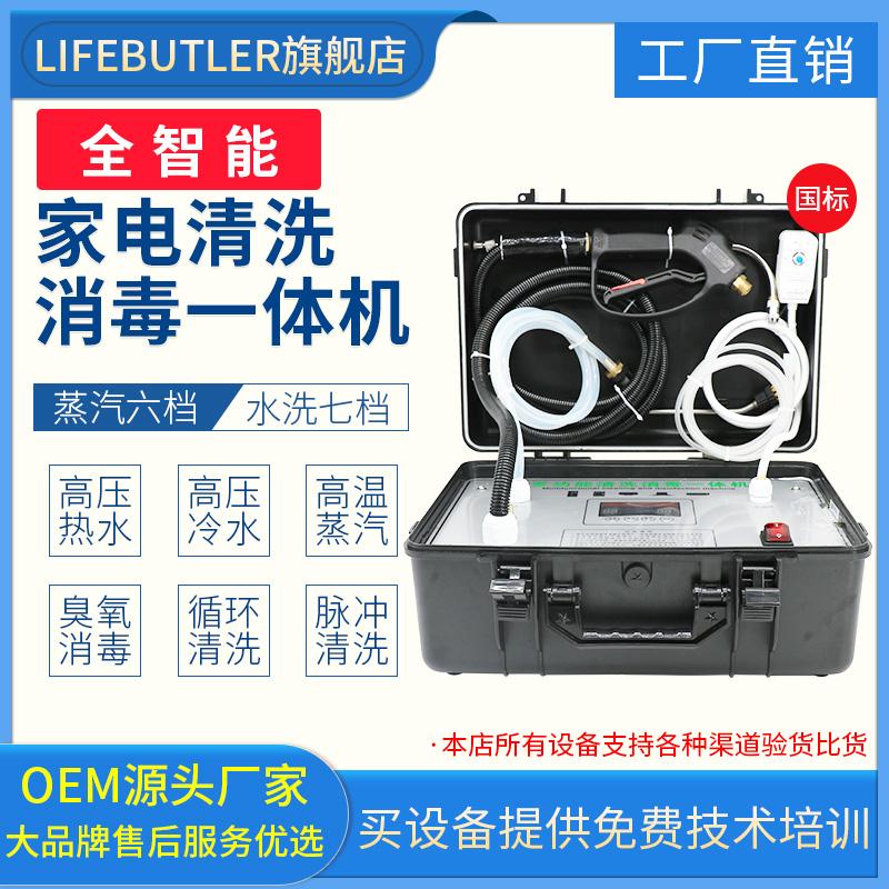 多功能商用高温高压蒸汽 油烟机 空调家电深度清洗清洁机设备工具