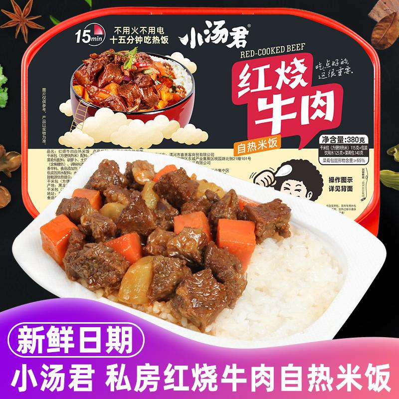 2021新货小汤君自热米饭红烧牛肉380g*6盒自加热速食懒人快餐盒饭