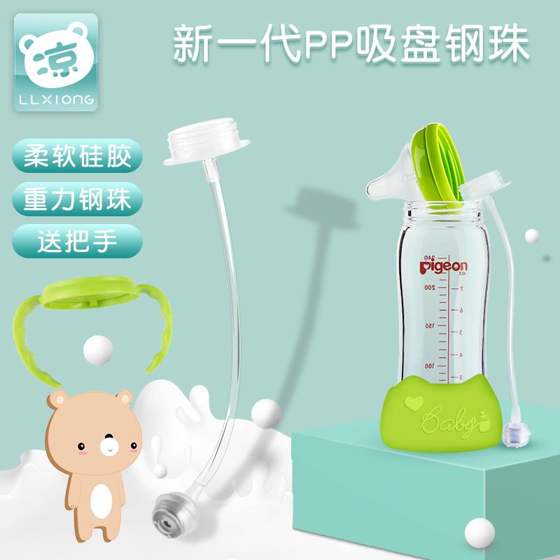 热销242件有赠品凉凉熊适用于贝亲宽口径奶瓶配件吸管配件重力球通用手把手柄帽盖