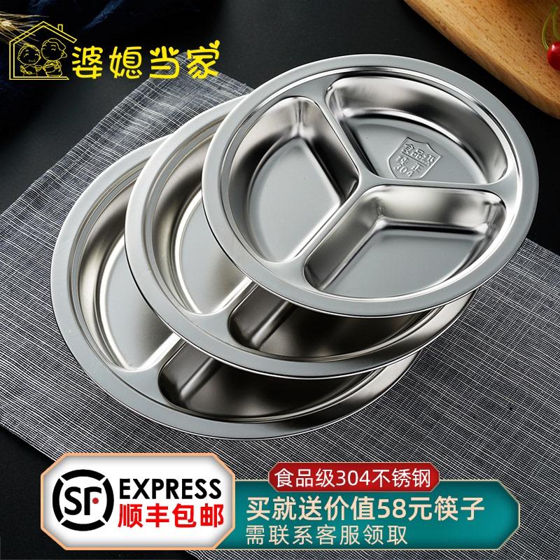 抗菌防霉食品级304不锈钢分格餐盘