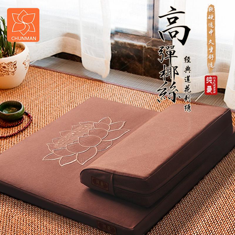 Подушки для медитации Артикул 586898839681