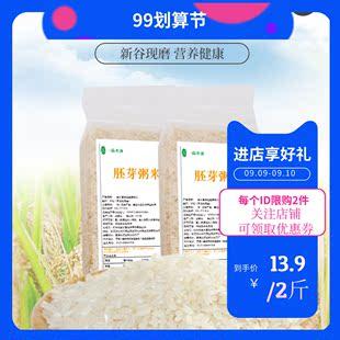 【2斤粥米上新】一品米客宝宝粥米可在爱乐优品网领取10元天猫优惠券