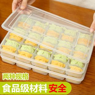 饺子盒水饺盒混沌家用收纳整理盒鸡蛋保鲜盒托盘冰箱速冻盒 多层
