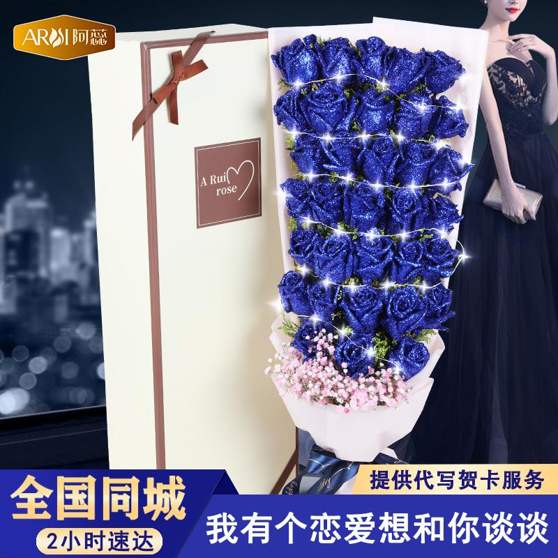 99朵蓝色妖姬同城速递蓝玫瑰花束