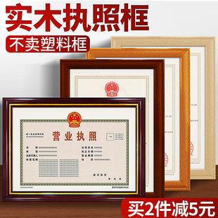 营业执照框正本相框挂墙a4证件框a3保护套副本工商框架实木证书框