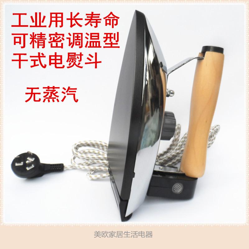 浩星牌可精密调温工业老式电熨斗高温热转印电烫斗干烫贴木皮烫钻