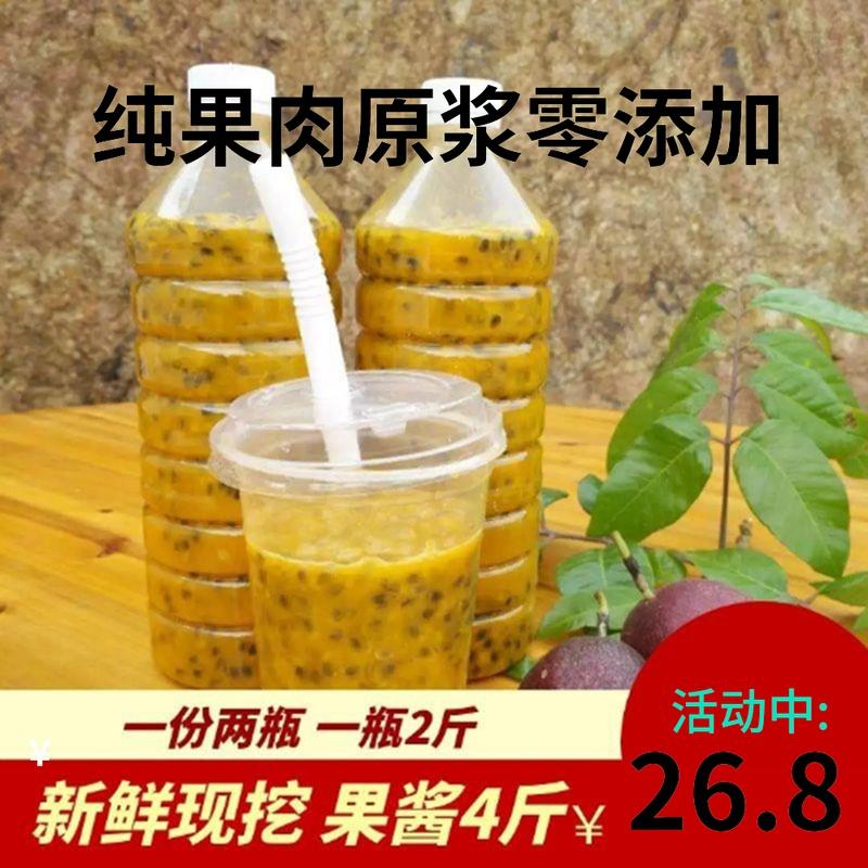 广西百香果酱 4斤百香果原浆冷冻果汁现挖果肉奶茶店用食用农产品