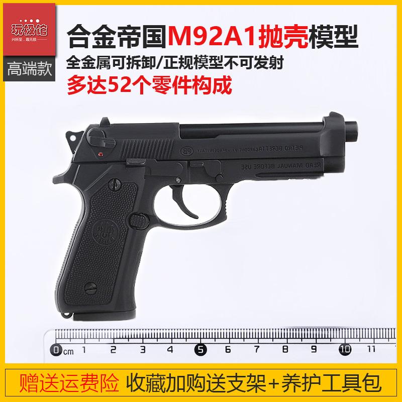 合金帝国 全拆卸金属 可抛弹抛壳仿真伯莱塔M92A1手枪模型1:2.05