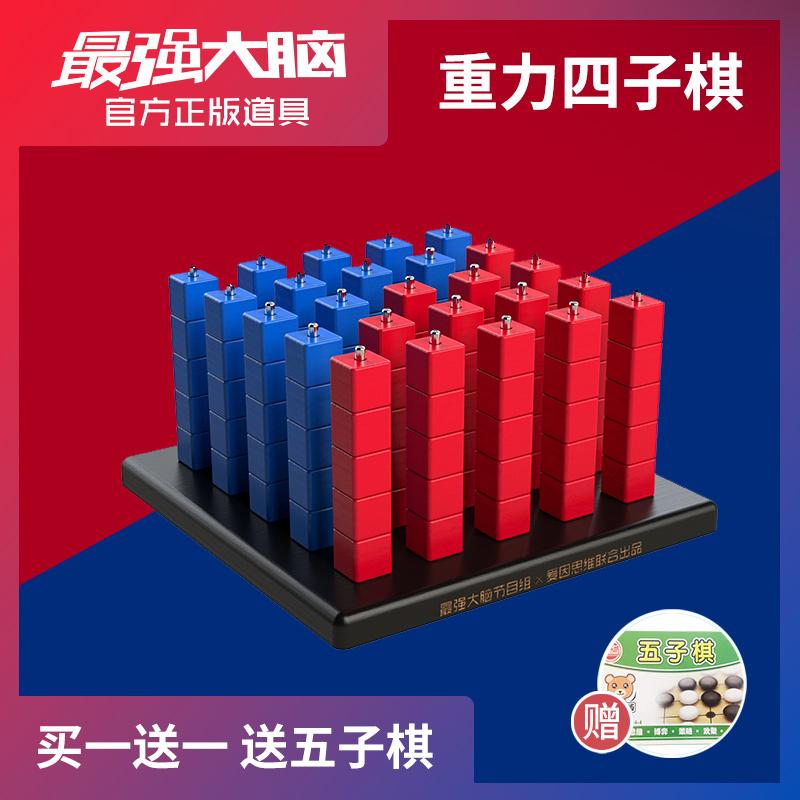 重力四子棋最强大脑立体四子棋爱因思维五子棋观察力桌游益智玩具