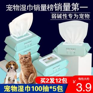 宠物湿巾猫咪狗狗专用去泪痕擦眼泪护理消毒除臭湿纸巾6包*100抽