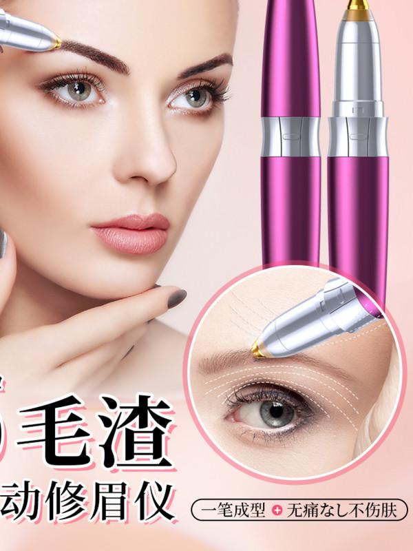 电动修眉刀女用自动修眉毛神器型美容修剪器充电式女士刮眉仪