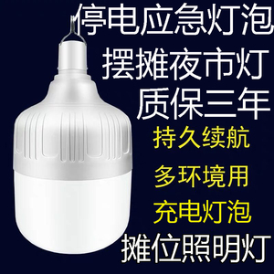 摆摊夜市灯led可充电灯泡停电应急照明灯户外地摊照明灯泡家用灯