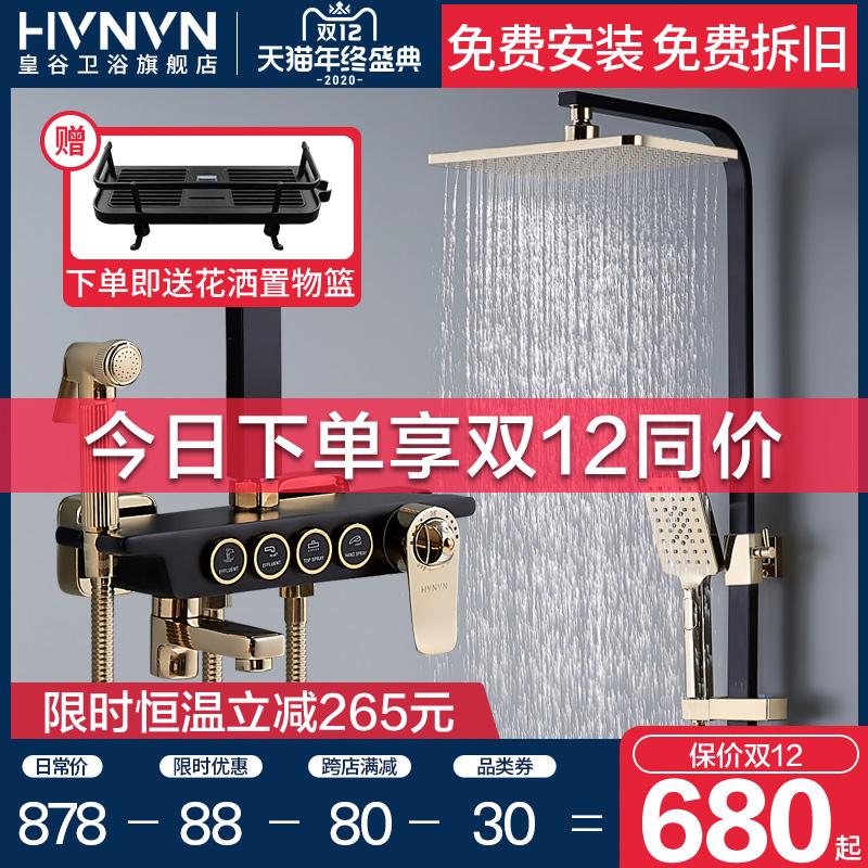 德国皇谷卫浴北欧式恒温淋浴花洒套装全铜浴室家用黑色喷头沐浴器