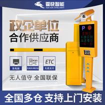 霍快车牌识别系统一体机收费广告道闸停车场车辆自动升降杆道闸杆