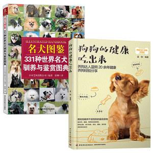 2本养狗书籍 狗狗训练百科世界名犬图鉴331种世界名犬驯养与鉴赏图典+狗狗的健康吃出来狗狗训练教程宠物书籍训狗教程训犬书