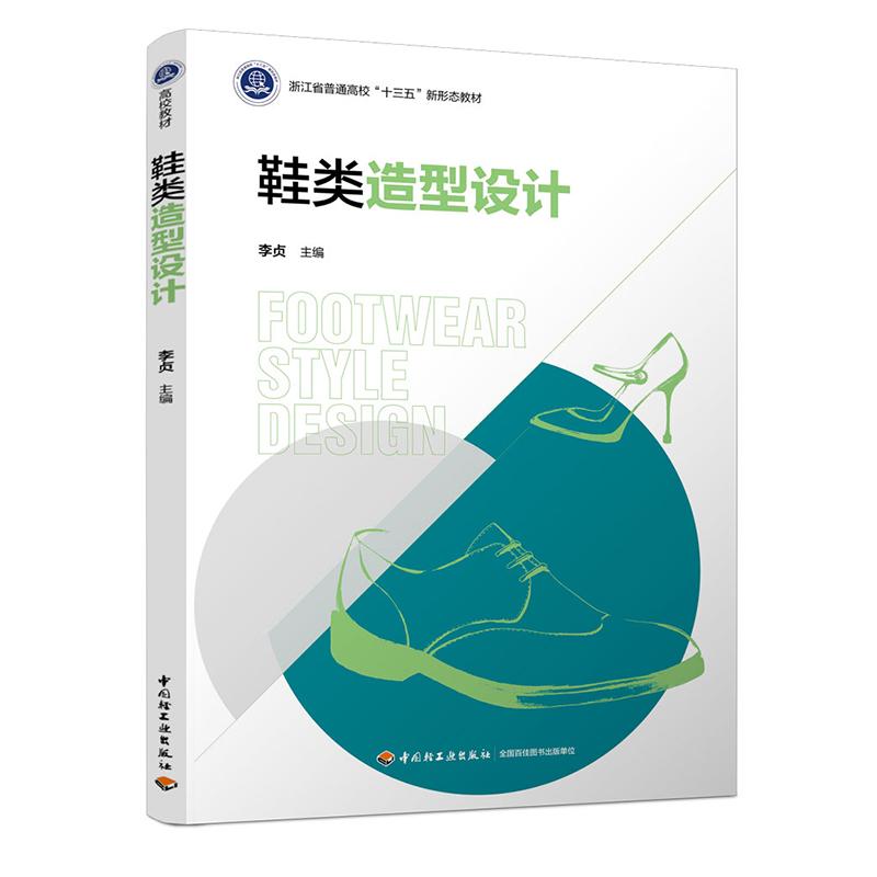 鞋类造型设计 李贞 普通高校轻工业服饰设计教材 男鞋女鞋款式设计鞋类构成技法 运动鞋高跟鞋配件配饰工