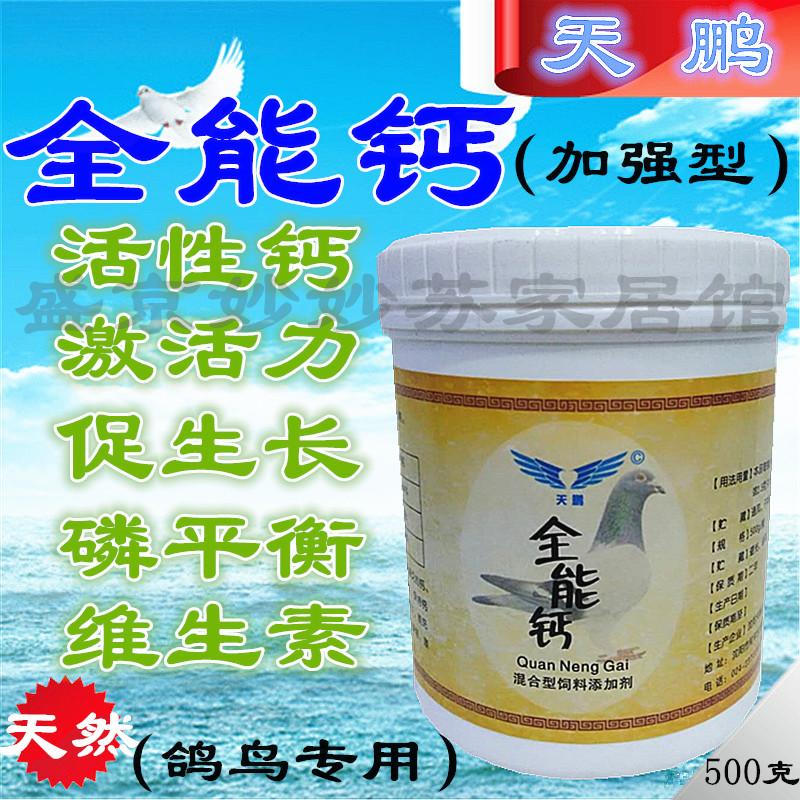 Pigeon medicine bird parrot calcium supplement health food glucose nutrition vitamin trace element water soluble calcium powder