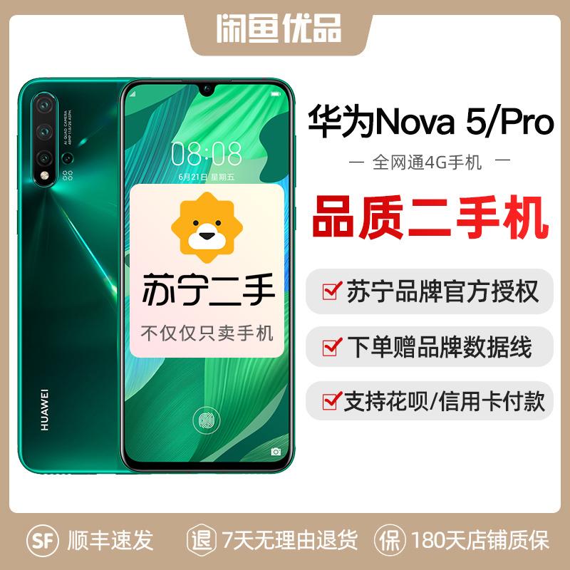 苏宁二手 华为nova 5/nova5Pro全网通4G二手手机安卓 闲鱼优品