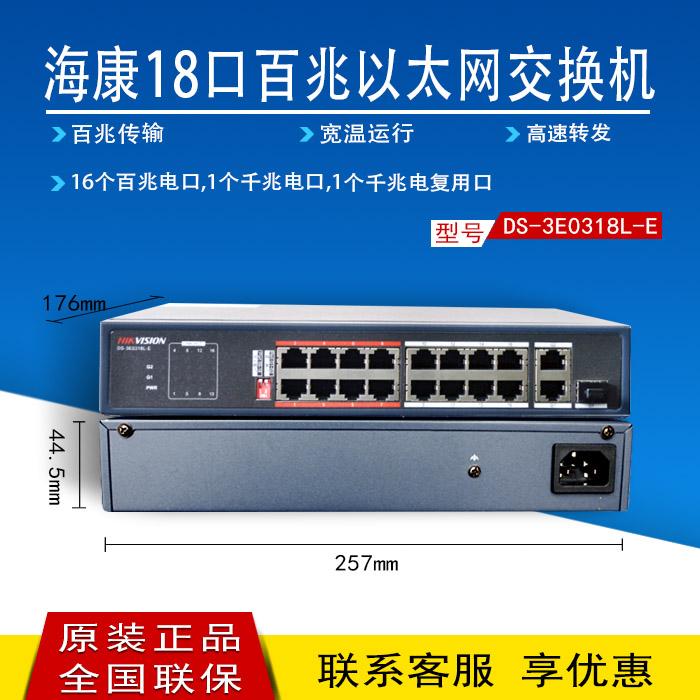 海康威视DS-3E0318L-E 网络监控交换机250米远距离以太网