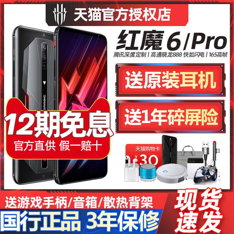 中國代購|中國批發-ibuy99|������6s|【12期免息 送原装耳机】红魔6pro电竞游戏手机6透明版努比亚代5g新品骁龙888165Hz一3…