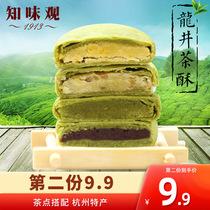 知味观龙井茶酥绿茶糕传统杭州特产土特产糕点茶点心小吃伴手礼品
