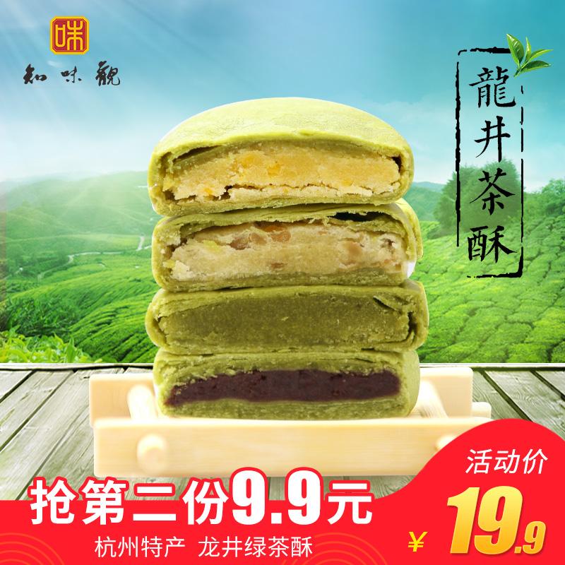 知味观龙井茶酥绿茶糕传统杭州特产糕点好吃的茶点心小吃伴手礼品
