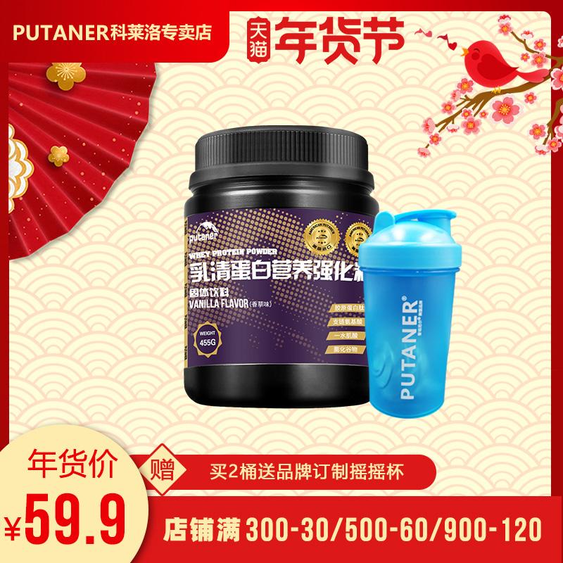 【Putaner】乳清蛋白质营养增肌粉