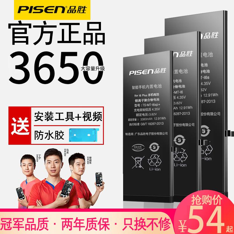 【超大容量】品胜正品适用苹果6s电池iPhone6德赛6splus6超大容量6p换8电池7手机7plus旗舰店5s官方5c新电板X